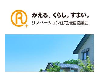 一般社団法人 リノベーション住宅推進協議会