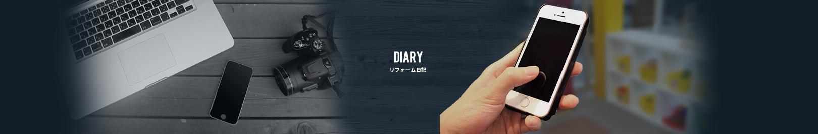 リフォーム日記