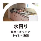 水回り 風呂・キッチン・トイレ・洗面