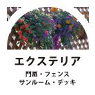 エクステリア 門扉・フェンス・サンルーム・デッキ